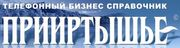 Телефонный бизнес-справочник Прииртышье