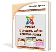 Электронный учебник по созданию сайтов в системе Joomla