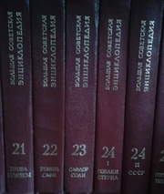 Продам Большую Советскую Энциклопедию (БСЭ)
