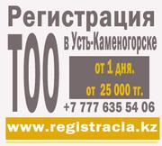 Регистрация ТОО в Усть-Каменогорске. от 1 дня,  от  25 000 тг.