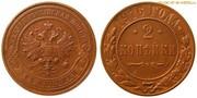 Продам царскую монету номиналом 2 копейки 1916 года