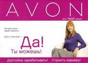 Официальный представитель AVON