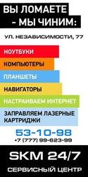 Обслуживание (ремонт) ноутбуков в Усть-Каменогорске