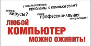 Ремонт и обслуживание ноутбуков в Усть-Каменогорске