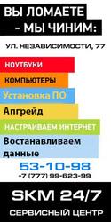 Ночное сеpвисное обслуживание Усть-Каменогоpск