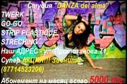 Студия танца Danza del alma
