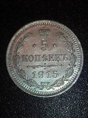 5 копеек,  серебряная монета царской России