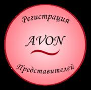 Предствитель AVON