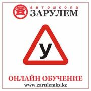 Автошкола . Дистанционное онлайн-обучение в Усть-Каменогорске