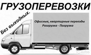 Грузоперевозки,  услуги грузчиков,  переезды