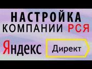 Настройка Рекламы на Поиске Яндекса(РСЯ)