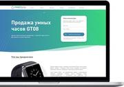 Создание продающих премиум-сайтов Landing Page