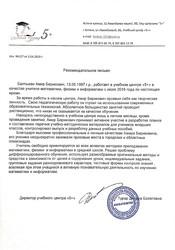 Репетитор по математике, физике, подготовка к РФМШ, КТЛ, ЕНТ и др.