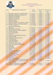 Бесплатные курсы г. Усть-Каменогорск