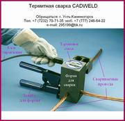 Термитная сварка CADWELD для заземления. Экзотермическая сварка