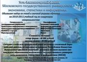 Усть-Каменогорский филиал МЭСИ